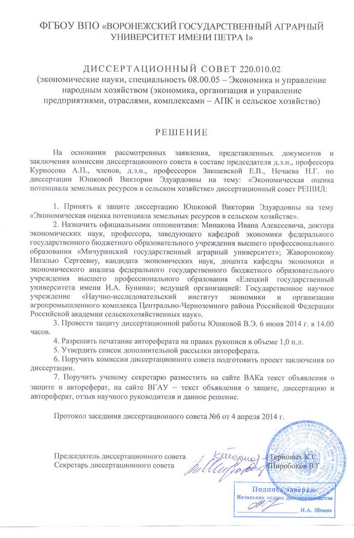 Решение совета по диссертационной работе Юшковой Виктории Эдуардовны