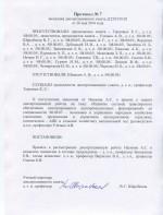 Протокол о принятии к рассмотрению Диссоветом работы Наумова А.С.