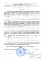 Решение диссовета о принятии работы Наумова