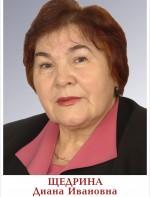 Щедрина